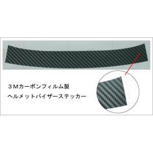 ヘルメットバイザーステッカー カーボンフィルム アライ arai用 カート GPシリーズ対応|imagine-style