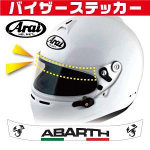 ヘルメット バイザーステッカー ABARTH アバルト サソリ 白 アライ Arai GP-5・GP-5S・SK-5・GP-6・GP-6S・SK-6ヘルメット対応|imagine-style