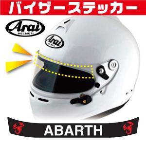 ヘルメット バイザーステッカー ABARTH アバルト サソリ 黒 アライ Arai GP-5・GP-5S・SK-5・GP-6・GP-6S・SK-6ヘルメット対応|imagine-style