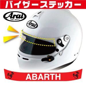 ヘルメット バイザーステッカー ABARTH アバルト サソリ 赤 アライ Arai GP-5・GP-5S・SK-5・GP-6・GP-6S・SK-6ヘルメット対応|imagine-style