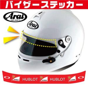 ヘルメット バイザーステッカー フェラーリ- 15 HUBLOT 赤デザイン アライ Arai GP-5・GP-5S・SK-5・GP-6・GP-6S・SK-6ヘルメット対応|imagine-style