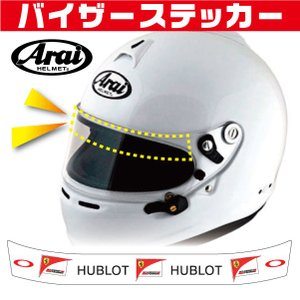 ヘルメット バイザーステッカー フェラーリ/15 HUBLOT 白デザイン アライ Arai GP-5・GP-5S・SK-5・GP-6・GP-6S・SK-6ヘルメット対応|imagine-style