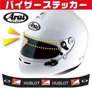 ヘルメット バイザーステッカー フェラーリ/5 HUBLOT 黒デザイン アライ Arai GP-5・GP-5S・SK-5・GP-6・GP-6S・SK-6ヘルメット対応|imagine-style