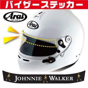 ヘルメット バイザーステッカー マクラーレンJOHNNIE WALKER  アライ Arai GP-5・GP-5S・SK-5・GP-6・GP-6S・SK-6ヘルメット対応|imagine-style
