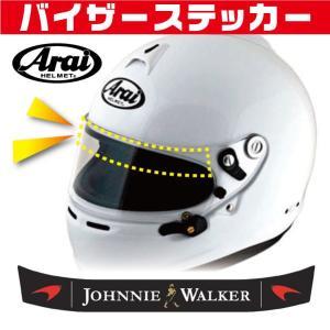 ヘルメット バイザーステッカー マクラーレン 2016 アライ Arai GP-5・GP-5S・SK-5・GP-6・GP-6S・SK-6ヘルメット対応|imagine-style