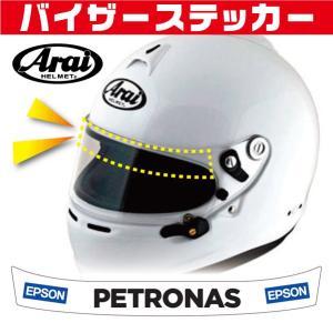 ヘルメット バイザーステッカー PETRONAS ペロトナス アライ Arai GP-5・GP-5S・SK-5・GP-6・GP-6S・SK-6ヘルメット対応|imagine-style
