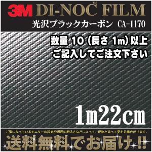 3M ダイノック カーボンフィルム CA1170 1m22cm (長さ1mから・10cm単位の切売販売) レビュー記入で送料無料|imagine-style