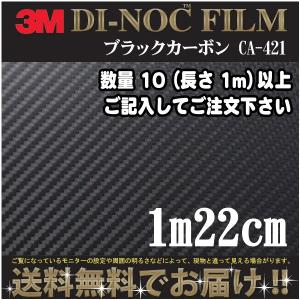 3M ダイノック カーボンフィルム CA421 1m22cm (長さ1mから・10cm単位の切売販売) レビュー記入で送料無料|imagine-style