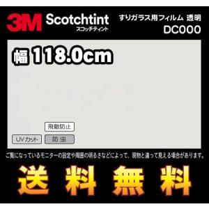 3M スコッチティント ウィンドウフィルム DC000 すりガラス用フィルム 透明 幅118.0cm(長さ1mから・10cm単位の切売販売) レビュー記入で送料無料|imagine-style