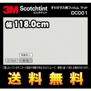 3M スコッチティント ウィンドウフィルム DC001 すりガラス用フィルム マット 幅118.0cm(長さ1mから・10cm単位の切売販売) レビュー記入で送料無料|imagine-style