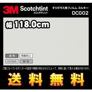 3M スコッチティント ウィンドウフィルム DC002 すりガラス用フィルム ミルキー 幅118.0cm(長さ1mから・10cm単位の切売販売) レビュー記入で送料無料|imagine-style