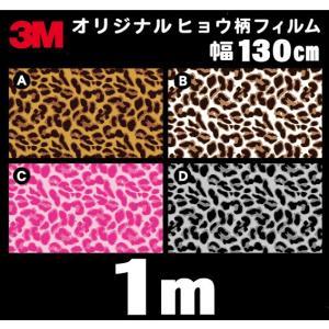 3M オリジナル アニマル ヒョウ柄 ラップフィルム シール マット 130cm×1m 切り売り商品 imagine-style