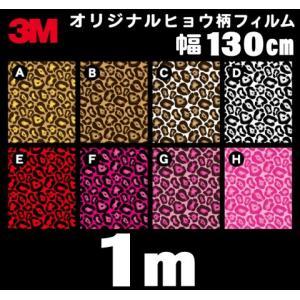 3M オリジナル アニマル ヒョウ柄旧タイプ ラップフィルム シール マット 130cm×1m 切り売り商品 imagine-style