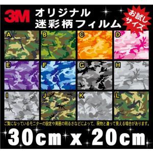 3M 迷彩柄 カモフラージュ ラップフィルム シール マット お試しサイズ20cm×30cm|imagine-style