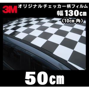 3M オリジナル チェッカー柄 ラップフィルム シール マット 130cm×50cm 切り売り商品 imagine-style