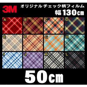 3M オリジナル チェック柄 ラップフィルム シール マット 130cm×50cm 切り売り商品 imagine-style