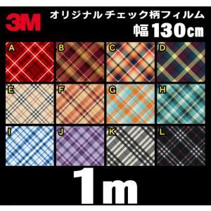 3M オリジナル チェック柄 ラップフィルム シール マット 130cm×1m 切り売り商品 imagine-style