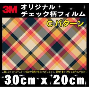 3M オリジナル柄 チェック柄Cパターン ラップフィルム シール マット お試しサイズ20cm×30cm imagine-style