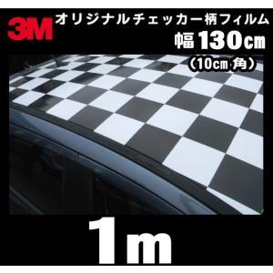 3M オリジナル チェッカー柄 ラップフィルム シール マット 130cm×1m 切り売り商品|imagine-style