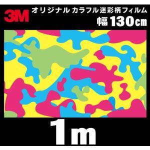3M オリジナル ポップ&カラフル 迷彩柄 ラップフィルム シール マット 130cm×1m 切り売り商品 imagine-style