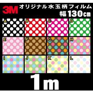 3M オリジナル ドット 水玉柄 ラップフィルム シール マット 130cm×1m 切り売り商品 imagine-style