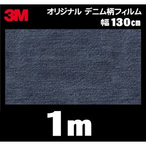 3M スリーエム オリジナル ラップフィルム デニム柄 マット(ツヤ消し) 130cmx1m 特注品|imagine-style