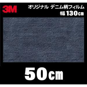 3M スリーエム オリジナル ラップフィルム デニム柄 マット(ツヤ消し) 130cmx50cm 特注品|imagine-style