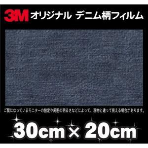 3M スリーエム オリジナル ラップフィルム デニム柄 マット(ツヤ消し) 30cmx20cm A4お試しサイズ 特注品|imagine-style