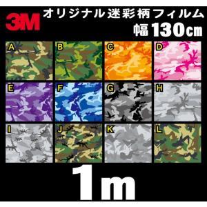 3M オリジナル 迷彩柄 ラップフィルム シール マット 130cm×1m 切り売り商品 imagine-style