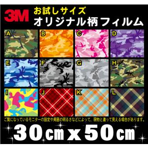 3M オリジナル 迷彩柄 チェック柄 ラップフィルム シール マット 50cm×30cm 切り売り商品|imagine-style