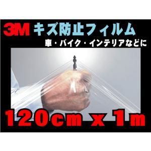 車・家具・家電 などのキズ防止 フィルム シール・プロテクトフィルム 透明 クリアタイプ DPF-100 122cm×1m 送料無料|imagine-style