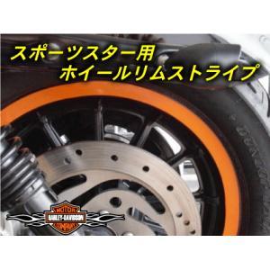 ハーレーダビッドソン Harley Davidson スポーツスター用 リムライン ステッカー|imagine-style