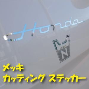 ホンダ HONDA旧ロゴ 切抜きステッカー 銀メッキ カッティング文字|imagine-style