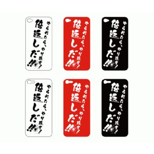 iPhone 4  4S iPhone 5 iPhone 5S  対応保護シール アイフォン用 半沢直樹 名言「倍返し」ステッカー|imagine-style