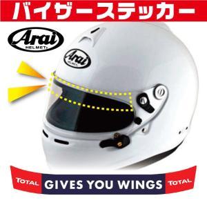 ヘルメット バイザーステッカー レッドブル GIVES YOU WINGS デザイン アライ Arai GP-5・GP-5S・SK-5・GP-6・GP-6S・SK-6ヘルメット対応|imagine-style
