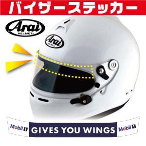 ヘルメット バイザーステッカー レッドブル GIVES YOU WINGS 2017デザイン アライ Arai GP-5・GP-5S・SK-5・GP-6・GP-6S・SK-6ヘルメット対応|imagine-style