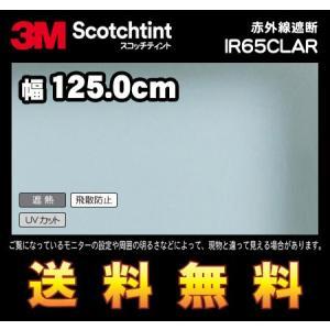 3M スコッチティント ウィンドウフィルム IR65CLAR 赤外線遮断 幅125.0cm(長さ1mから・10cm単位の切売販売) レビュー記入で送料無料|imagine-style