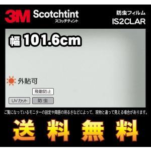 3M スコッチティント ウィンドウフィルム IS2CLAR 防虫フィルム 幅101.6cm(長さ1mから・10cm単位の切売販売) レビュー記入で送料無料|imagine-style