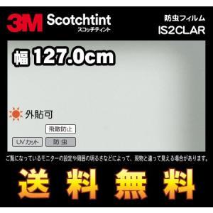 3M スコッチティント ウィンドウフィルム IS2CLAR 防虫フィルム 幅127.0cm(長さ1mから・10cm単位の切売販売) レビュー記入で送料無料|imagine-style