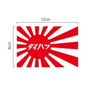 旧日の丸 日章旗 切抜きステッカー ダイハツ DAIHATSU|imagine-style