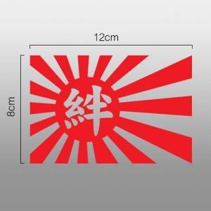旧日の丸 日章旗 切抜きステッカー 漢字「絆」|imagine-style
