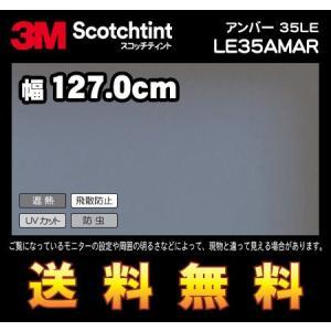 3M スコッチティント ウィンドウフィルム LE35AMAR アンバー 35LE 幅127.0cm(長さ1mから・10cm単位の切売販売) レビュー記入で送料無料|imagine-style