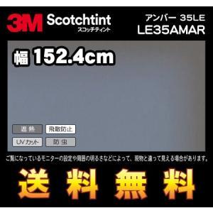 3M スコッチティント ウィンドウフィルム LE35AMAR アンバー 35LE 幅152.4cm(長さ1mから・10cm単位の切売販売) レビュー記入で送料無料|imagine-style