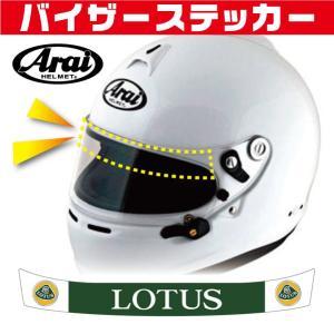 ヘルメット バイザーステッカー ロータス Lotus ロゴ入りアライ Arai GP-5・GP-5S・SK-5・GP-6・GP-6S・SK-6ヘルメット対応|imagine-style