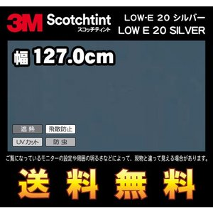 3M スコッチティント ウィンドウフィルム LOW E 20 SILVER LOW-E 20 シルバー 幅127.0cm(長さ1mから・10cm単位の切売販売) レビュー記入で送料無料|imagine-style