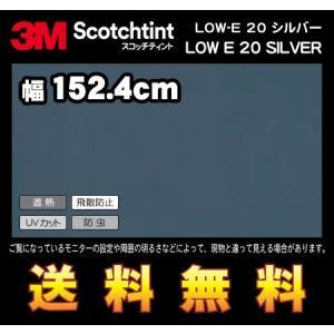 3M スコッチティント ウィンドウフィルム LOW E 20 SILVER LOW-E 20 シルバー 幅152.4cm(長さ1mから・10cm単位の切売販売) レビュー記入で送料無料|imagine-style