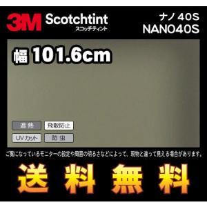 3M スコッチティント ウィンドウフィルム NANO40S ナノ40S 幅101.6cm(長さ1mから・10cm単位の切売販売) レビュー記入で送料無料|imagine-style