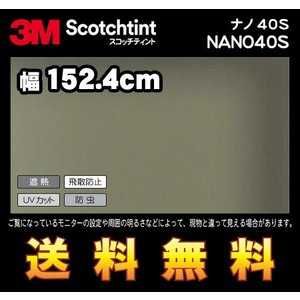 3M スコッチティント ウィンドウフィルム NANO40S ナノ40S 幅152.4cm(長さ1mから・10cm単位の切売販売) レビュー記入で送料無料|imagine-style