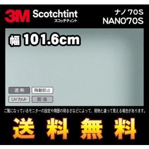 3M スコッチティント ウィンドウフィルム NANO70S ナノ70S 幅101.6cm(長さ1mから・10cm単位の切売販売) レビュー記入で送料無料|imagine-style
