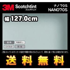 3M スコッチティント ウィンドウフィルム NANO70S ナノ70S 幅127.0cm(長さ1mから・10cm単位の切売販売) レビュー記入で送料無料|imagine-style